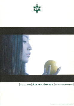 Stereo Future(シアターキノ/チラシ邦画)