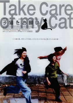 子猫をお願い(チラシ・アジア映画/スガイシネプレックス札幌劇場)