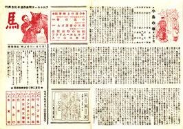 小島の春/消え行く灯/馬(新宿映画劇場/チラシ邦洋画)