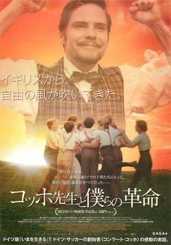 コッホ先生と僕らの革命(ディノスシネマズ札幌劇場/チラシ洋画)