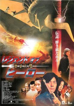 レジェンド・オブ・ヒーロー 中華英雄(札幌劇場/チラシ・アジア映画)