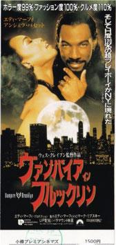 ヴァンパイア・イン・ブルックリン(小樽プレミアシネマズ/前売半券・洋画)