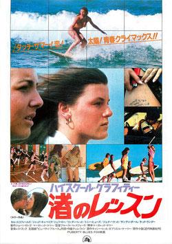 ハイスクール・グラフィティ 渚のレッスン(東宝プラザ/チラシ洋画)