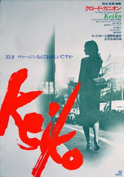 KeiKo(けいこ、atg映画/ポスター邦画)
