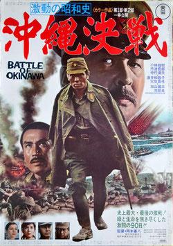 激動の昭和史 沖縄決戦(ポスター邦画)