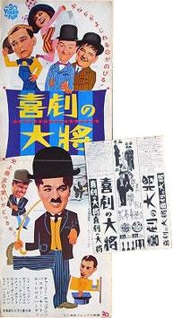 喜劇の大将(アメリカ映画/プレスシート)