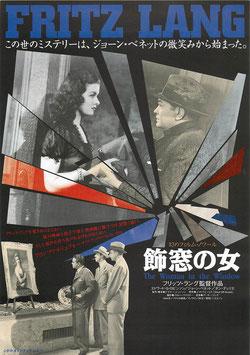 飾窓の女(シアターキノ/チラシ洋画)