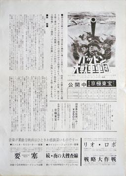 パットン大戦車軍団(京極東宝/ビラ・チラシ洋画)