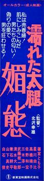 濡れた太腿 媚態(スピード・ポスター/プレスシート・ピンク映画)