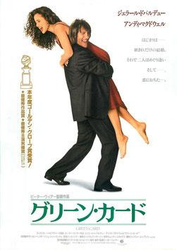 グリーン・カード(苫小牧日劇/チラシ洋画)