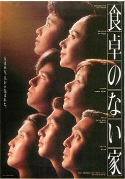 食卓のない家(札幌劇場/チラシ邦画)