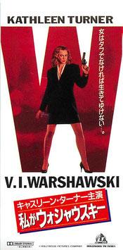 私がウォシャウスキー(映画前売半券)
