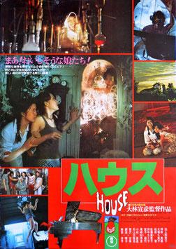 HOUSE ハウス(ポスター邦画)