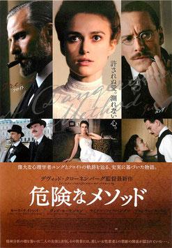 危険なメソッド(ディノスシネマズ札幌劇場/チラシ洋画)