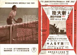 空想部落/若い仲間(新宿映画劇場/映画プログラム)