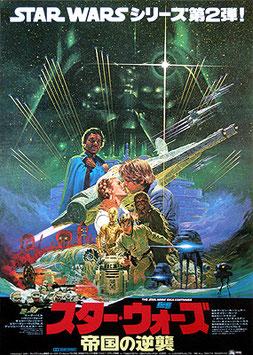スター・ウォーズ/帝国の逆襲(ポスター洋画)