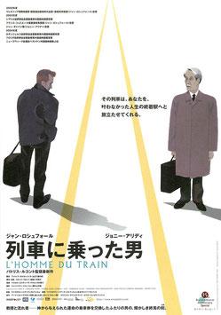 列車に乗った男(シアターキノ/チラシ洋画)