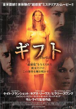 ギフト(札幌劇場/チラシ洋画)
