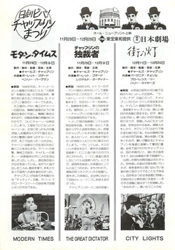日劇ビバ!チャップリンまつり(日本劇場/チラシ洋画)