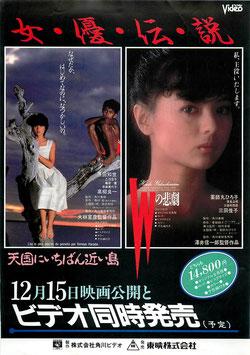 女・優・伝・説 Wの悲劇/天国に一番近い島(ビデオ発売/チラシ邦画)