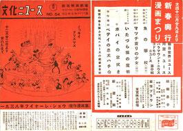 傑作漫画集1938年フィナーレ・ショウ(新宿映画劇場/映画プログラム)