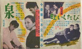 泉/虹いくたび(公楽劇場/ビラチラシ邦画)