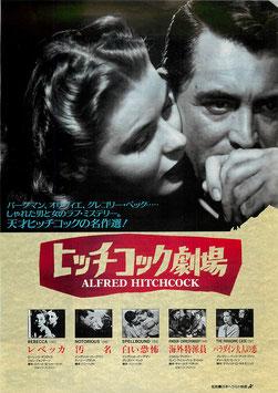 ヒッチコック劇場(ポーラスター/チラシ洋画)