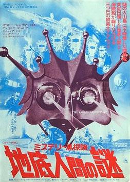 ミステリー島探検・地底人間の謎(伊・仏・スペイン合作映画/洋画プレスシート)