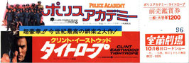 ポリスアカデミー/タイトロープ(未使用前売半券・洋画)
