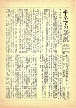 キネマの暴風(独逸表現主義映画研究会/創刊号チラシ)