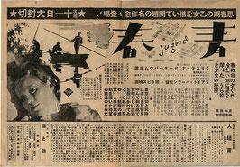 青春/勝利の歴史(松竹座週報/プログラム)