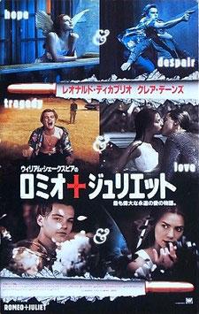 ミオ+ジュリエット(アメリカ映画/プレスシート)