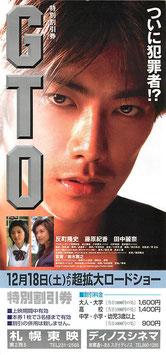 GTO(札幌東映/特別割引券)