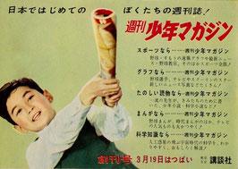 日本ではじめてのぼくたちの週刊誌!週間少年マガジン(創刊告知&申込書)