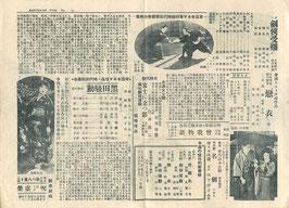 剣侠受難/戀衣/黒田騒動/龍馬暗殺/逆轉/王政復古(三友舘/チラシ邦画)
