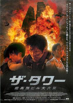 ザ・タワー(札幌劇場/チラシ・韓国映画)