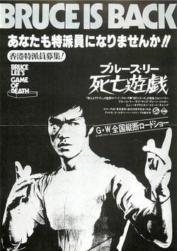 ブルース・リー 死亡遊戯(白黒チラシ洋画)
