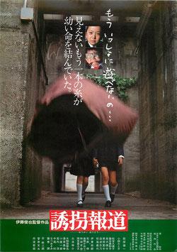 誘拐報道(東映プラザ/チラシ邦画)