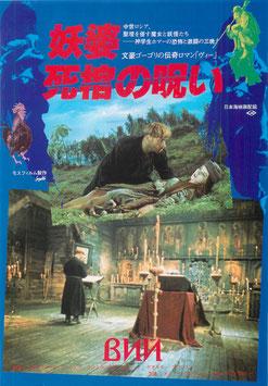 妖婆 死棺の呪い(シネマロキシ/チラシ洋画)