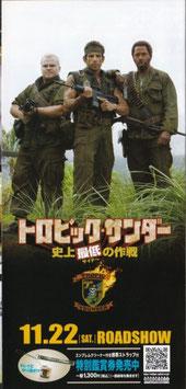 トロビック・サンダー 史上最低の作戦(宣材・チラシ)