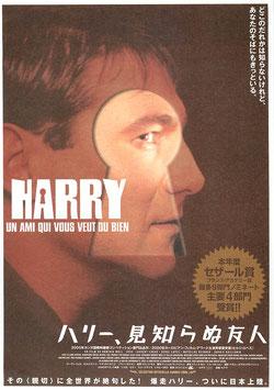 ハリー、見知らぬ友人(ポーラスター/チラシ洋画)