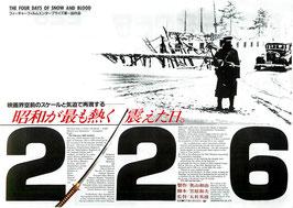 226(札幌劇場/チラシ邦画)
