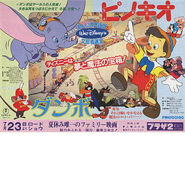 ピノキオ/ダンボ(アニメ映画チラシ)