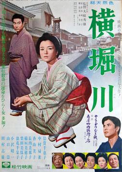横堀川(ポスター邦画)