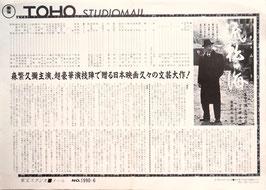 流転海(宣材・東宝STUDIOMAILL)