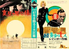 真昼の用心棒/続黄金の7人レインボー作戦(友楽/チラシ洋画)