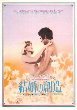 結婚の創造(館名ナシ/チラシ洋画)