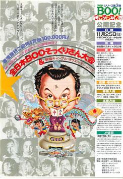 全日本Mr.BOOそっくりさん大会(Mr.BOOギャンブル大将公開記念/チラシ・アジア映画)