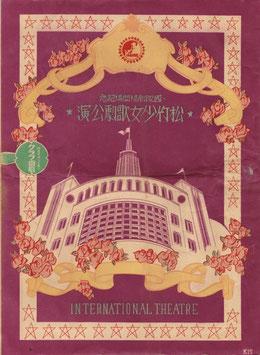 国際劇場開場記念・松竹少女歌劇公演プログラム(歌劇)