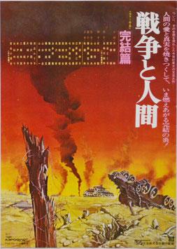 戦争と人間・完結篇(札幌劇場/チラシ邦画)